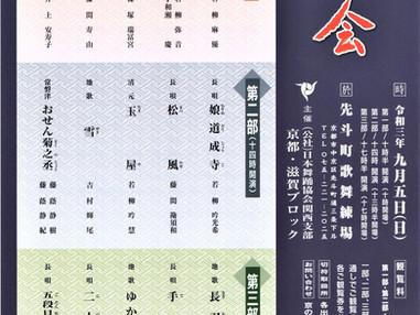 第48回 京の会