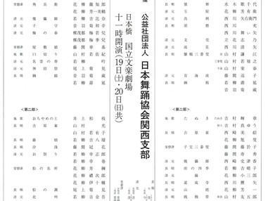 2016年3月20日(日)「公益社団法人 日本舞踊協会関西支部舞踊の会」