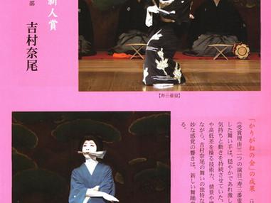 『日本舞踊』に掲載されました。