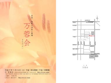 2015年11月14日(土)「筝曲・地唄の演奏と舞踊 万蓉会」