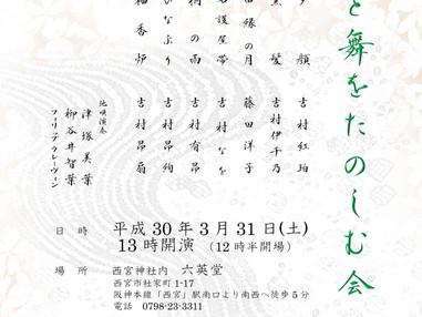 2018年3月31日(土) 地唄と舞をたのしむ会 於:西宮神社 六英堂