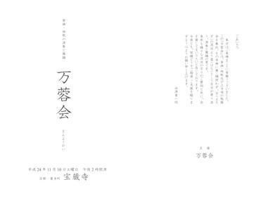2012年11月10日(土)「万蓉会」