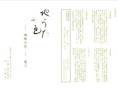 2013年5月19日(日)「地歌七色 巻二」