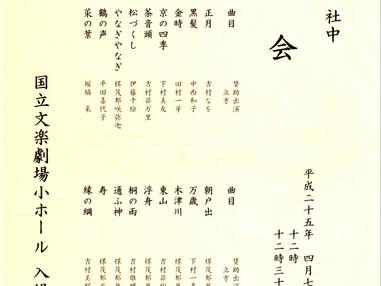 2013年4月7日(日)「上村和歌子社中勉強会」