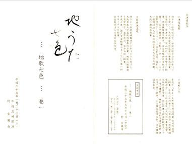 2013年1月26日(土)「地歌七色 巻一」