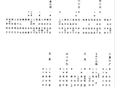 2014年12月13日(土)「筝曲 地唄 演奏会」