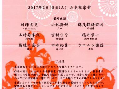 2017年2月18日(土) 「菊央雄司先生お社中会」