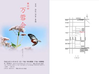 2016年10月30日(日)「筝曲・地唄の演奏と舞踊 万蓉会」