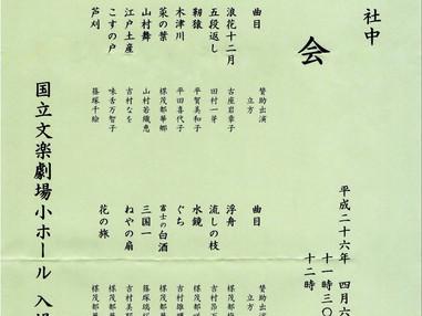 2014年4月6日(日)「上村和歌子社中勉強会」