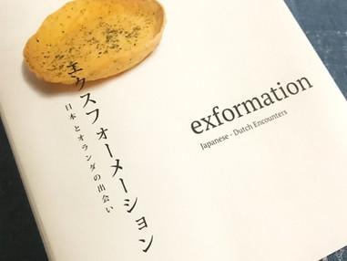 exformation