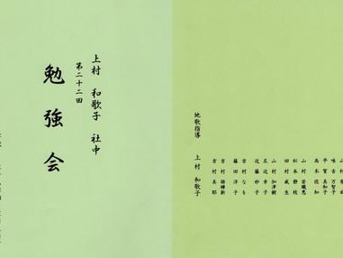 2016年4月3日(日)「上村和歌子社中勉強会」