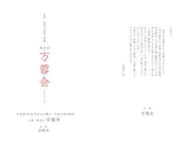 2013年11月9日(土)「万蓉会(まんようかい)」