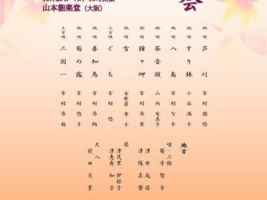 2009年10月25日(日) 地唄舞 吉村流 桐の会