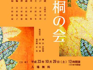 2011年10月29日(日) 上方舞 吉村流 桐の会