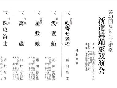 2012年4月29日(日)「第49回なにわ芸術祭 新進舞踊家競演会」