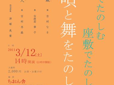 2011年3月12日(土)「地唄と舞をたのしむ会」