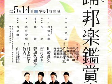 2016年5月14日(土)「新進と花形による邦楽・舞踊鑑賞会」