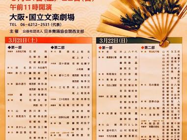日本舞踊協会関西支部 第60回 舞踊の会