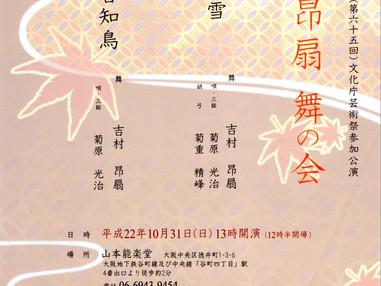 2010年10月31日(日) 吉村昂扇舞の会・地唄と舞をたのしむ会
