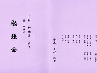 上村和歌子社中勉強会