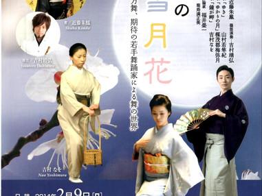 2014年2月9日(日)「浪花の雪月花 ~上方舞、期待の若手舞踊家による舞の世界~」