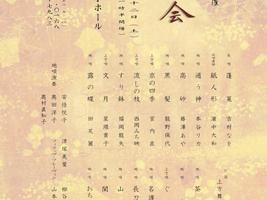 2016年11月12日(土)「上方舞 吉村昂扇主催 秋の会」