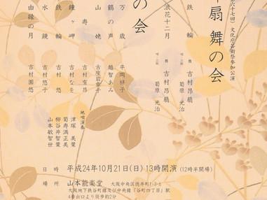 2012年10月21日(日)「吉村昂扇舞の会」「きりの会」