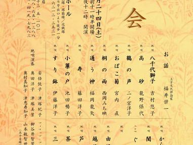 2015年10月24日(土)「上方舞 吉村昂扇主催 秋の会」