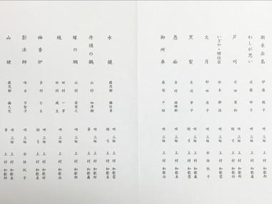 2018年4月15日(日) 「上村和歌子社中勉強会」