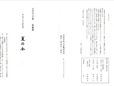 2013年6月9日(日)「昂扇会 夏の会」