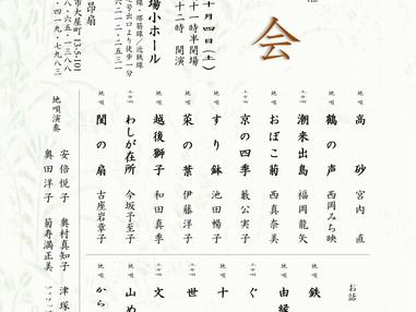 2014年10月4日(土)「上方舞 吉村流 秋の会」