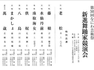 2013年4月29日(祝)「第50回なにわ芸術祭 新進舞踊家競演会」