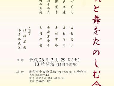 2014年3月29日(土)「地唄と舞をたのしむ会」