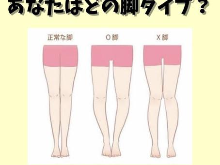 脚の形診断