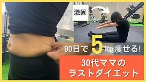 オレンジ 白 Youtubeサムネイル ワークアウト.jpg