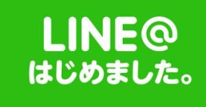 福信ぶどう園の公式LINEができました!