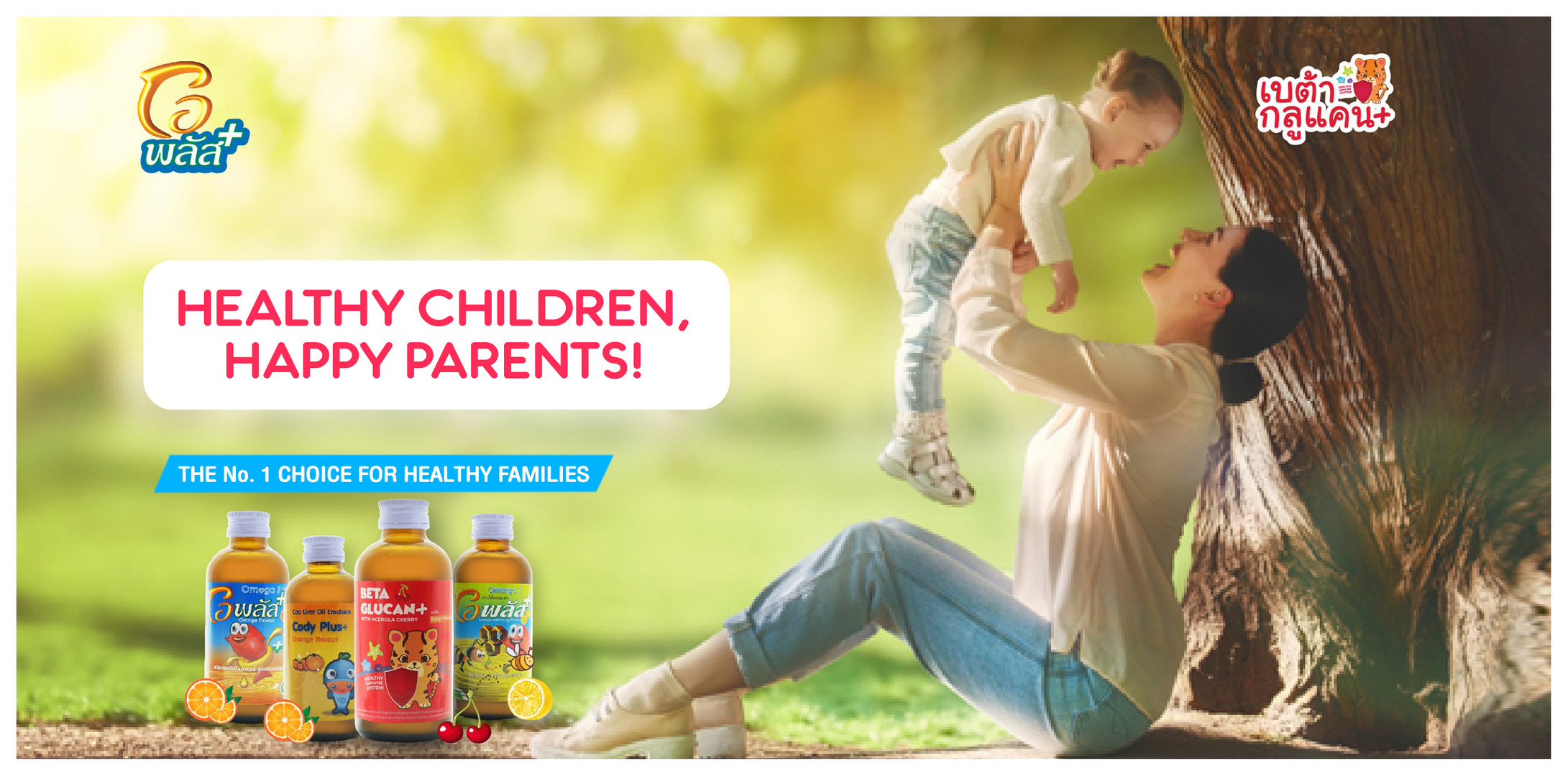 OPlus+ The No.1 Choice for Healthy Families