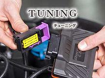 tuning-top-s.jpg
