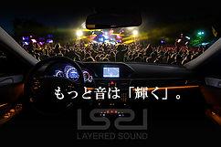 layeredsound-04.jpg
