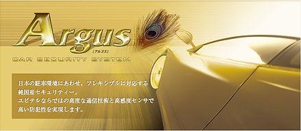 argus_-top.jpg