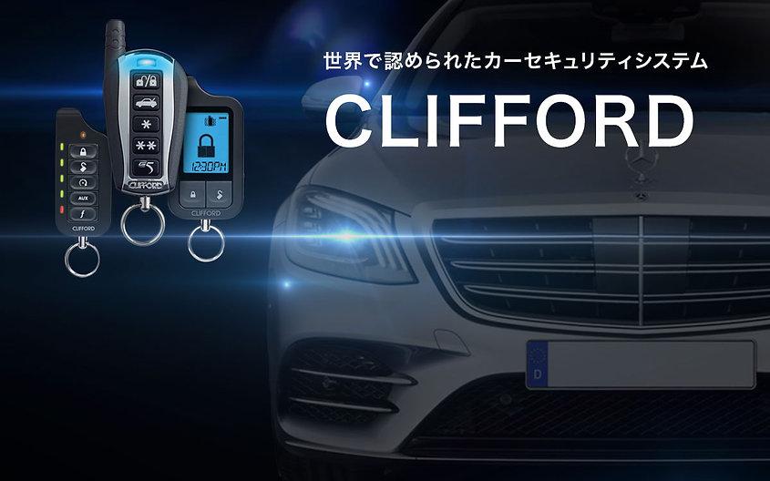 CLIFFORD-01.jpg