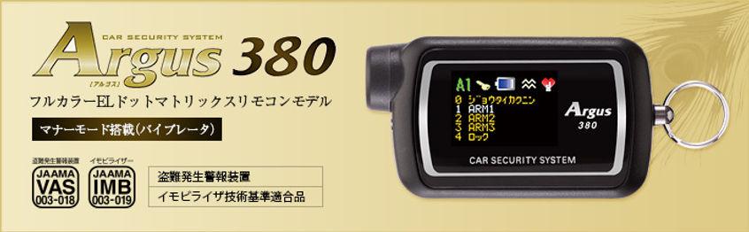 argus-380.jpg