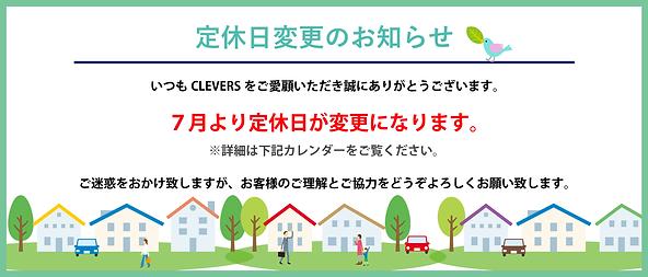 定休日変更-03.png