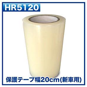 hr5120
