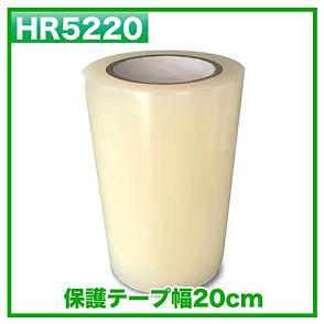 hr5220
