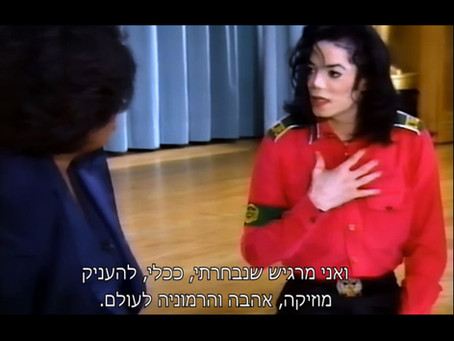 מייקל ג'קסון בראיון לאופרה ווינפרי (1993) - מתורגם לצפייה ישירה