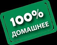 100 posto rus.png