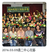 2016 flower 1.PNG