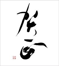 筆文字ロゴ-賀正-書道家の毛筆ロゴの注文-依頼.png