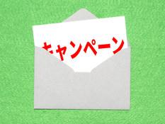 7周年記念キャンペーン(再度お知らせ)